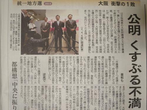 産経新聞眺めてて15-4-16