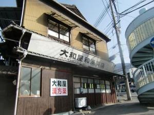 漢方薬の店