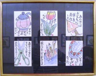 6枚の絵手紙