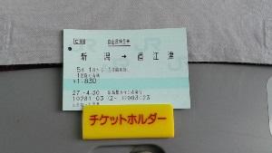 1日目 しらゆき切符