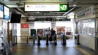 1日目 直江津駅改札