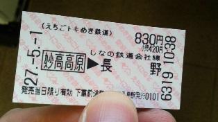 1日目妙高高原( 長野行き切符)
