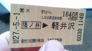 1日目長野→軽井沢(切符)