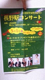 1日目長野(コンサート)