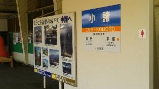 1日目小諸駅