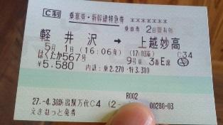 1日目軽井沢→上越妙高(切符)