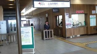 1日目上越妙高(駅改札)