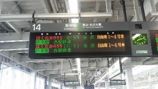 2日目上越妙高(金沢行き表示)