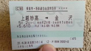 2日目 上越妙高→金沢切符