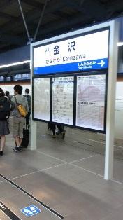 2日目金沢(到着)