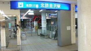 2日目金沢(北鉄駅)