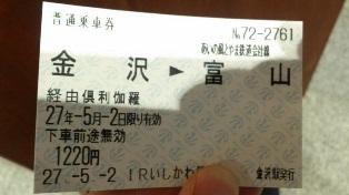2日目金沢(富山行き切符)