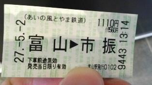 2日目富山(直江津方面切符)