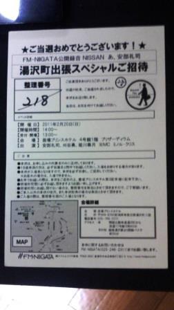 湯沢町出張当選ハガキ