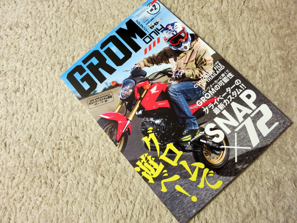 GROM ONLY 2