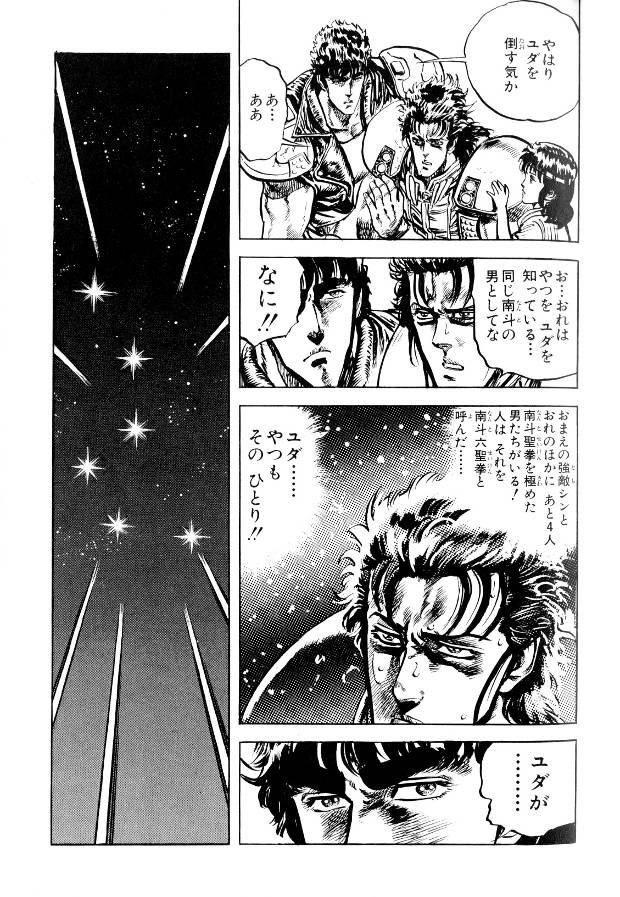 南斗六星光る!!12