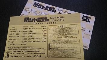 20140103関ジャニズム (1)