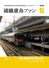 國鐵廣島ファンvol10表紙