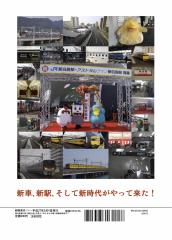 國鐵廣島ファンvol10裏表紙
