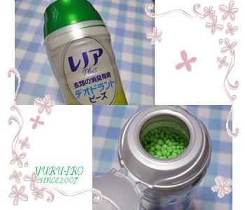 yuruiro20150502_k001