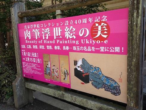 鎌倉国宝館2