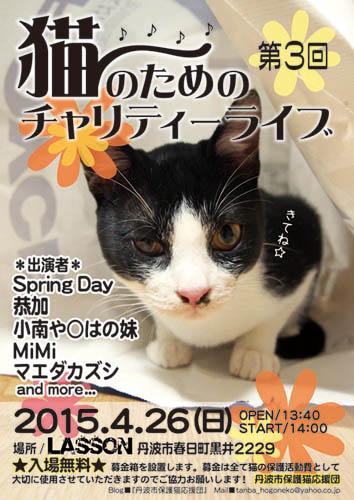ライブポスター2015.4.26