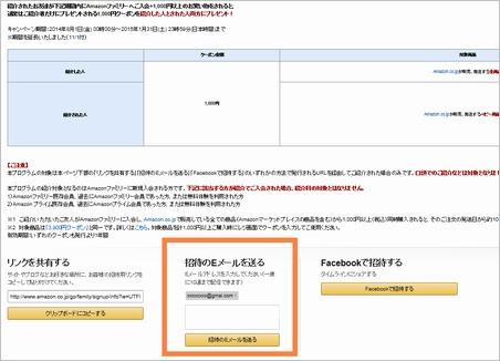 amazon_family_mail.jpg
