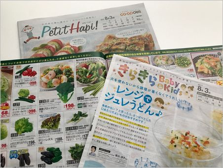 seikyo_catalog.jpg
