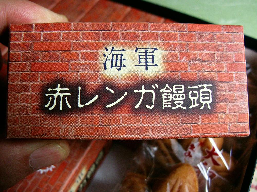 2014_11_23呉風月堂:海軍赤レンガ饅頭 (5)