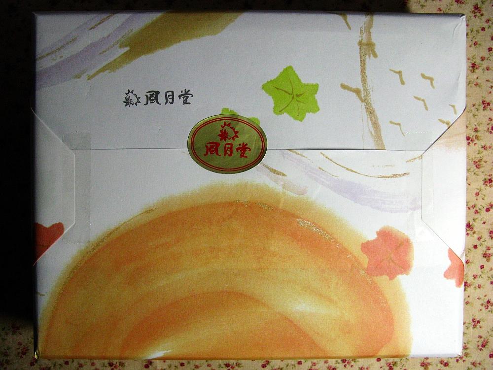 2014_11_23呉風月堂:海軍赤レンガ饅頭 (1)