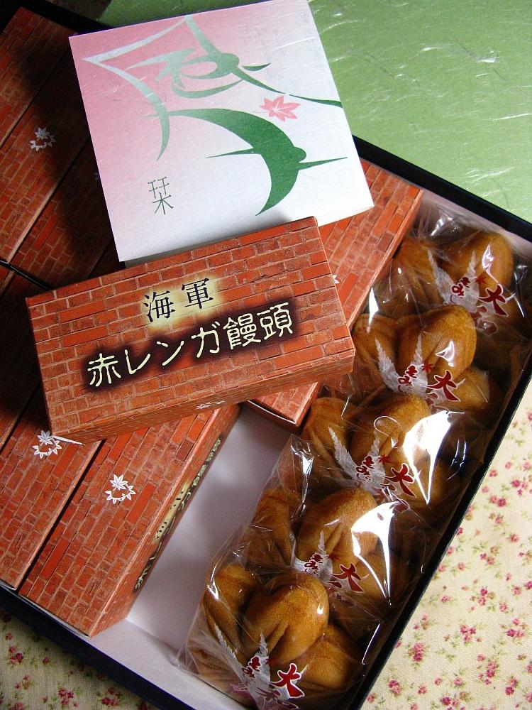 2014_11_23呉風月堂:海軍赤レンガ饅頭 (3)