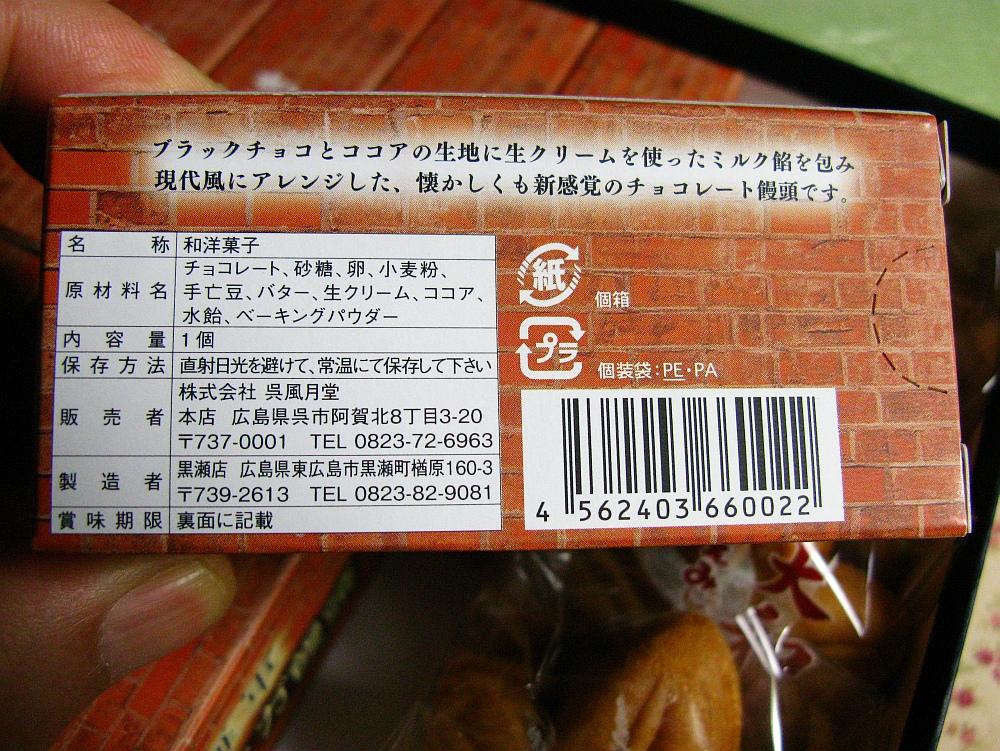 2014_11_23呉風月堂:海軍赤レンガ饅頭 (4)