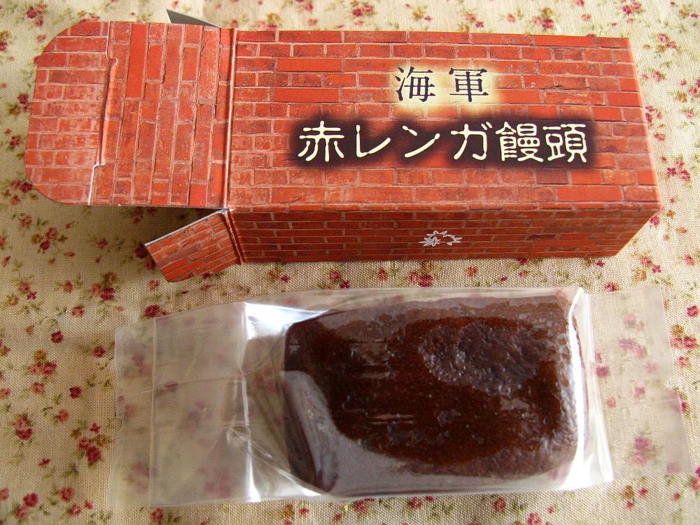2014_11_23呉風月堂:海軍赤レンガ饅頭- (16)