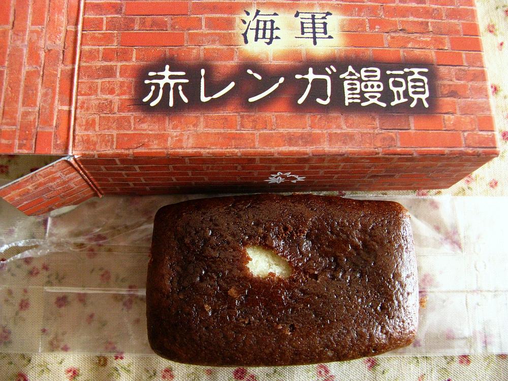 2014_11_23呉風月堂:海軍赤レンガ饅頭- (19)