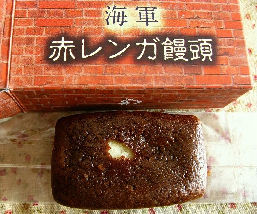 2014_11_23呉風月堂:海軍赤レンガ饅頭- (19-)