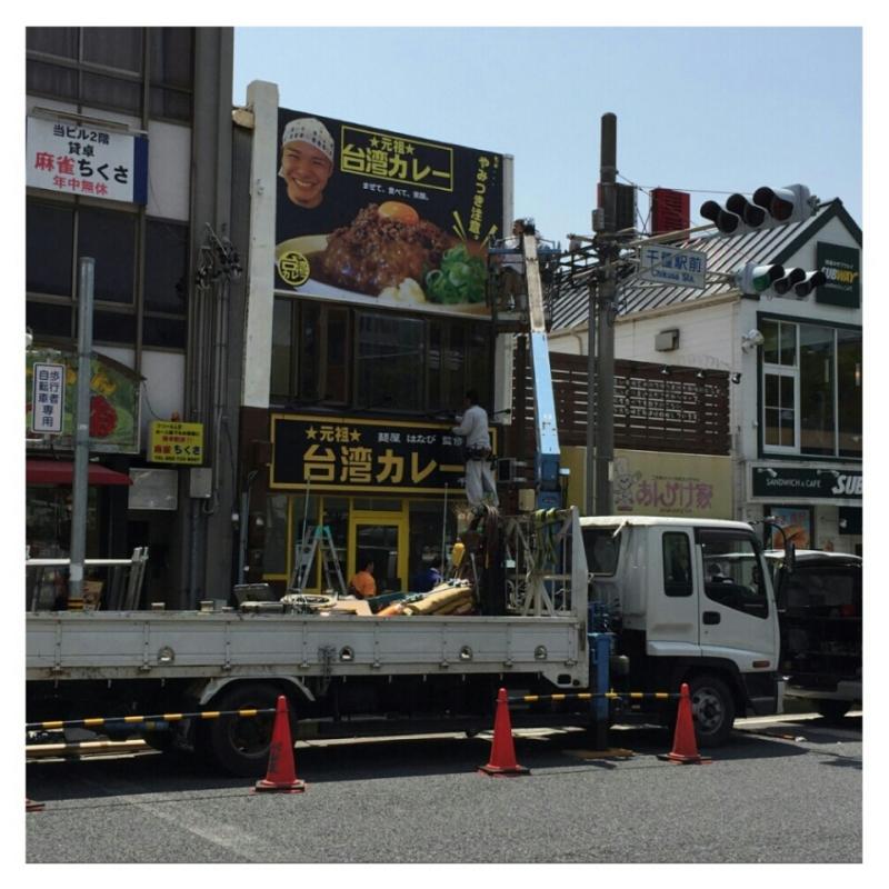 元祖台湾カレー千種駅前店