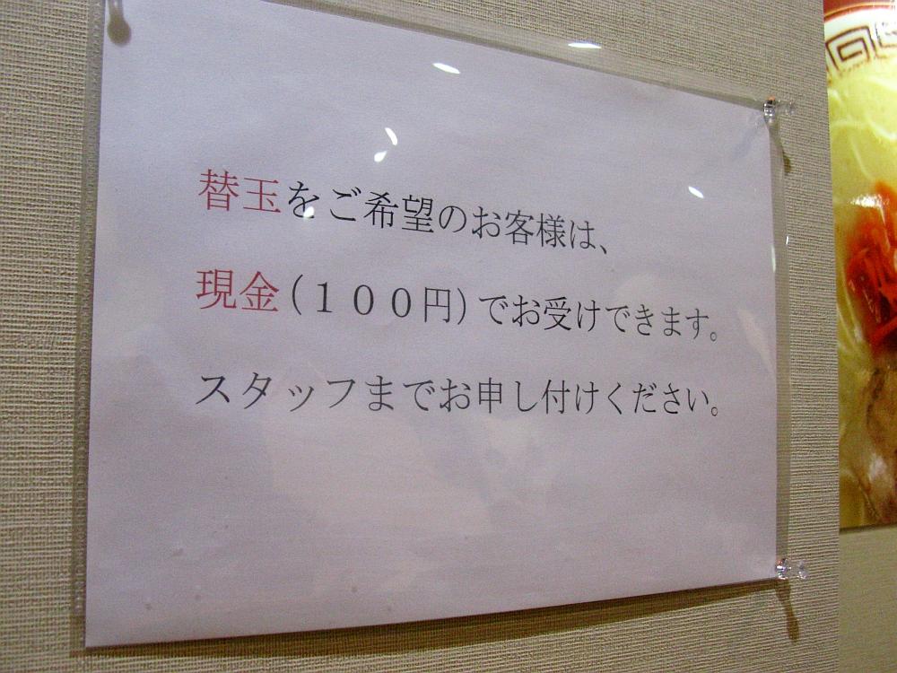 2013_03_04 020