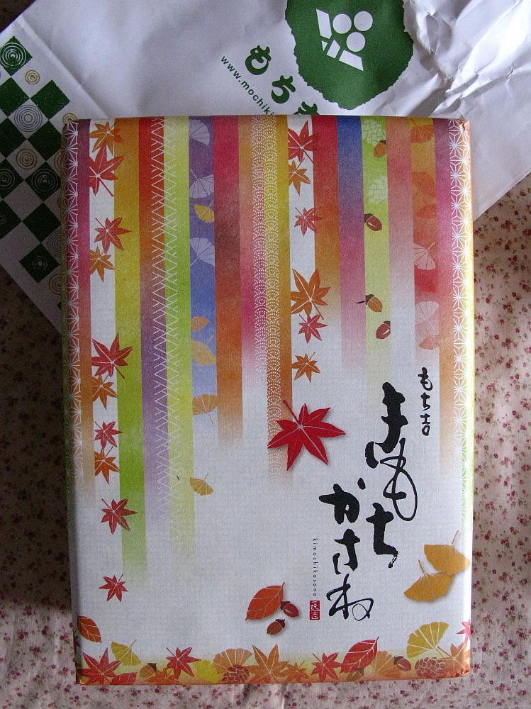 2014_09_20 福岡もち吉001
