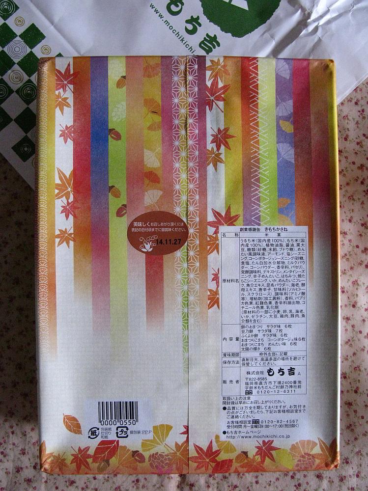 2014_09_20 福岡もち吉002