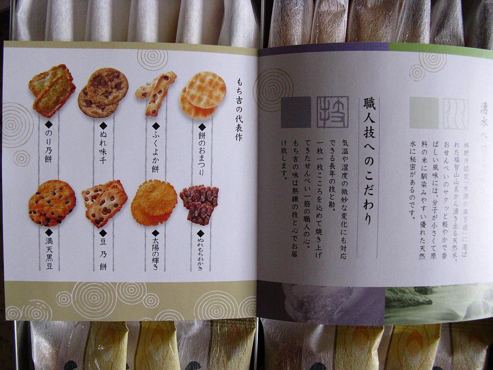 2014_09_20 福岡もち吉004