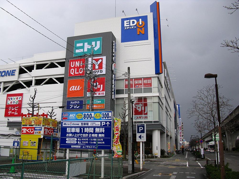 2015_01_01メッツ大曽根 (1)