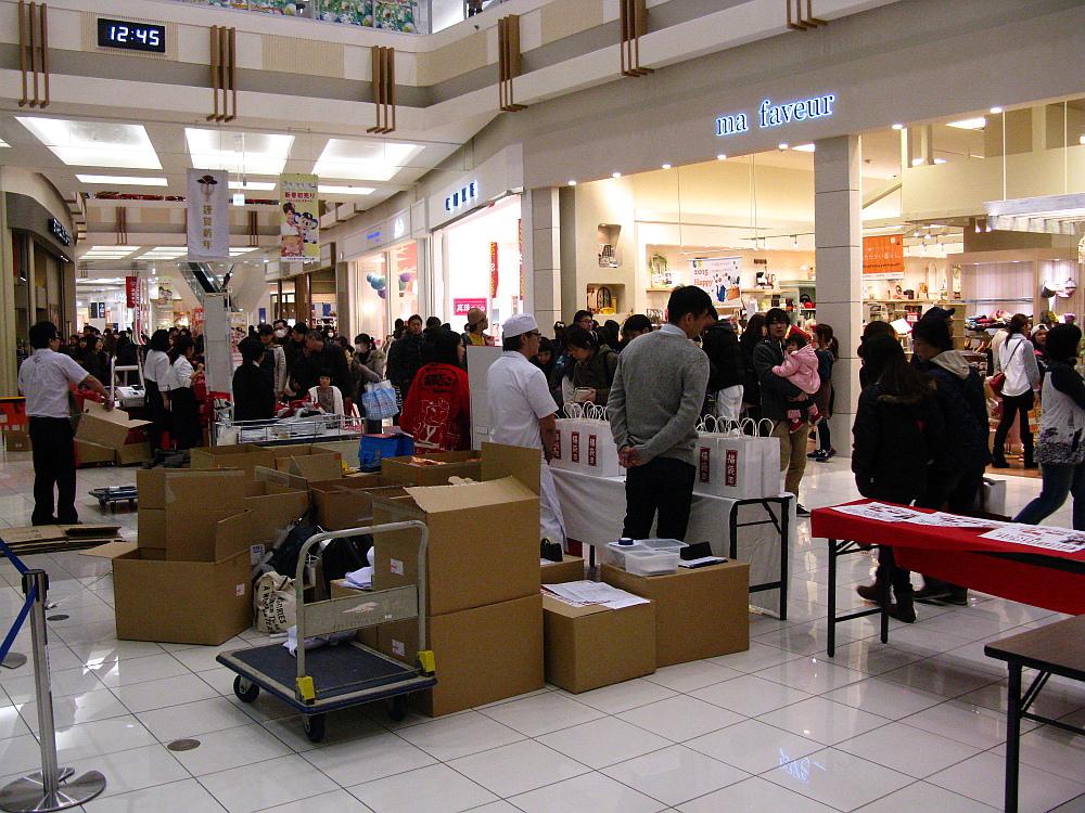 2015_01_01名古屋ドームイオン:初売り福袋 (1)