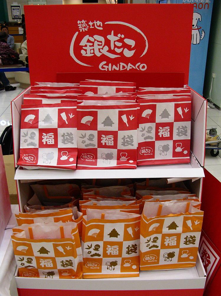 2015_01_01名古屋ドームイオン:初売り福袋- (12)