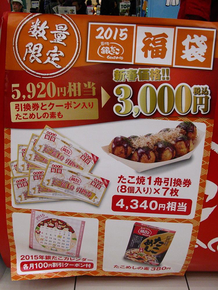 2015_01_01名古屋ドームイオン:初売り福袋- (13)