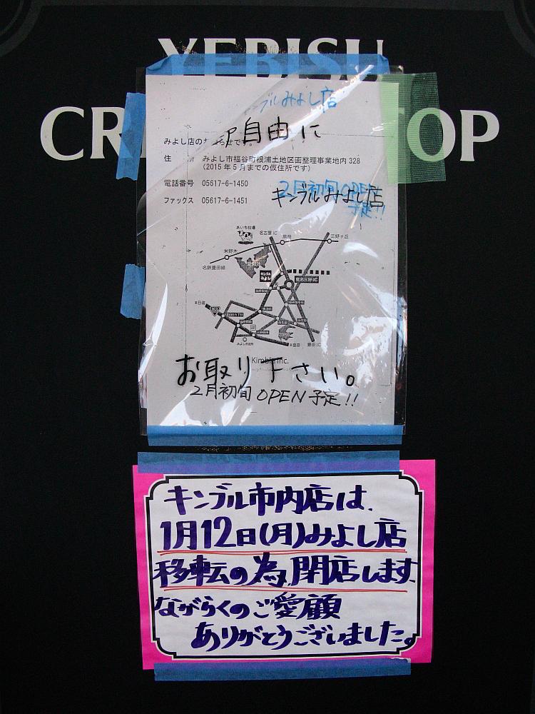 2015_01_12キンブル閉店 (5)