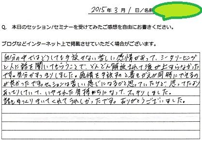 20150301_シータセッション