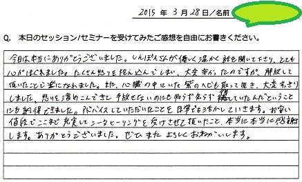 シータセッション_201503301