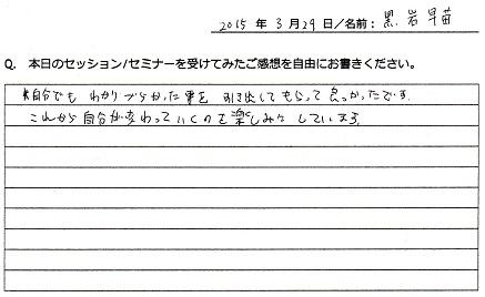 シータセッション_201503302