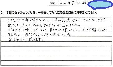 シータセッション20150407_002