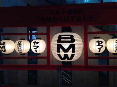 六本木歌舞伎